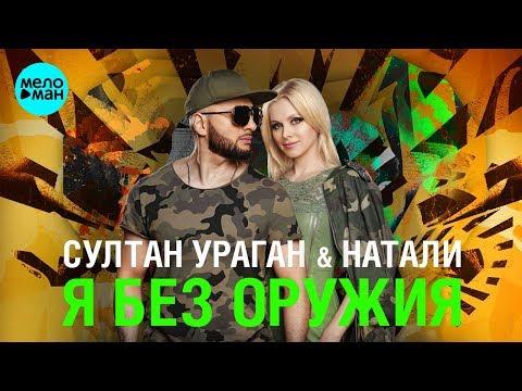Султан Ураган и Натали  -  Я без оружия (Official Audio 2018)