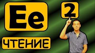 2. Английский (Правила чтения): LETTER Ee / БУКВА Ee (Max Heart)
