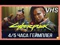 Cyberpunk 2077 Геймплей на русском VHSник mp3