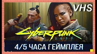 Cyberpunk 2077 - Геймплей на русском - VHSник