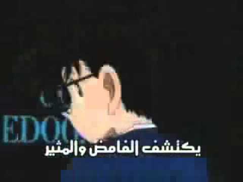 Detective Conan arabic opening version 1