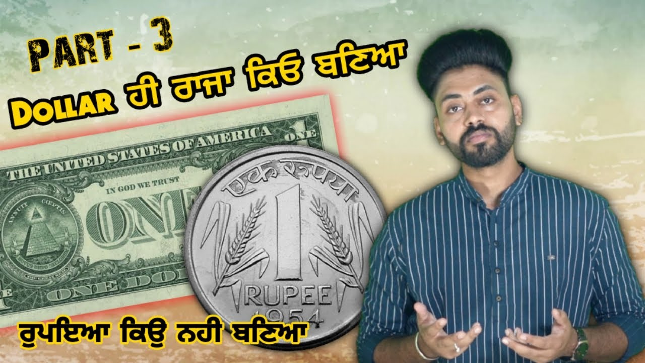 Dollar Raja Kime Baneya | Rupaiya kyo Nahi Ban Sakya | Punjabi Video | Rothschild | Punjab Made