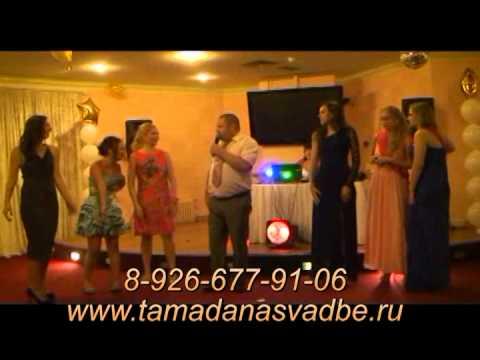 Ведущий-тамада на выпускной вечер в Люберцы, Раменское, Жуковский - Сергей Мартюшев
