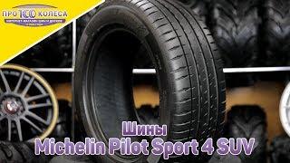 Обзор летних шин Michelin Pilot Sport 4 SUV