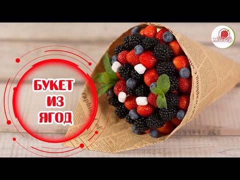 Как сделать букет из ягод своими руками пошаговое фото
