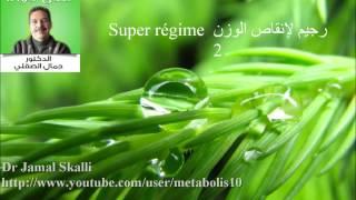 Repeat youtube video وصفات د.جمال الصقلي : رجيم لإنقاص الوزن 2 Super Régime