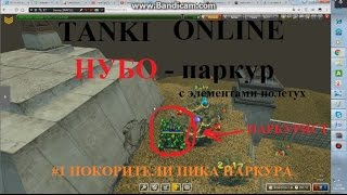 Tanki Online. НУБО - паркур с элементами полетух.#1 Покорители пика паркура!