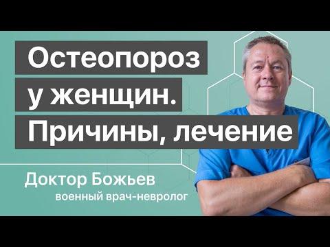 Остеопороз причины и лечение остеопороза у женщин - ответы доктора Божьева