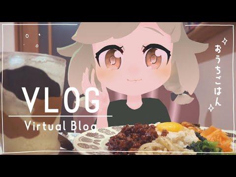 VLOG|おうちごはん