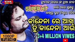 Kandena Re Akhi |Humane Sagar New Sad Song || Ganesh Puja Special || Lyrics : Bikram mohapatra