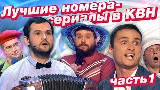 Лучшие номера-сериалы в КВН / Скороход, Игорь и Лена, НАТЕ и ...