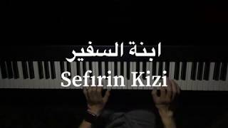 Sefirin Kizi - Jenerik Piano Cover || موسيقى مقدمة مسلسل ابنة السفير - عزف ميثم
