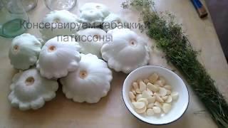 Маринованные кабачки, патиссоны на зиму
