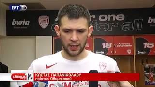 Ολυμπιακός - Χίμκι 71-57 19η αγ. Euroleague. (17/01/2019)
