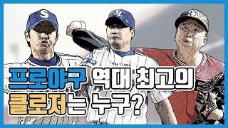 [야구야그] ① KBO 역대 최고의 마무리는 누구?