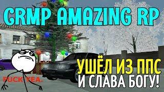 🔥CRMP Amazing RolePlay - УШЁЛ ИЗ ППС И СЛАВА БОГУ!#733