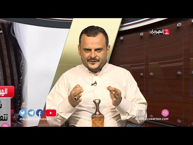 بدون سياسة | حملة تشويه إيرانية على قناة الهوية | امين الغابري قناة الهوية