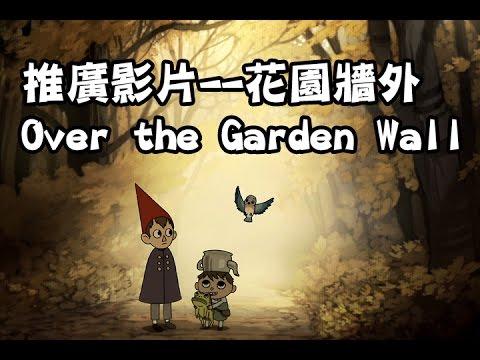 Over The Garden Wall Youtube