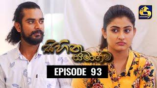 SIHINA SAMAGAMA Episode 93 ||''සිහින සමාගම'' ||  08th October 2020 Thumbnail