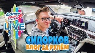 Свидание с BMW 540i Провел корпоратив на вейкборде Европа Плюс Live