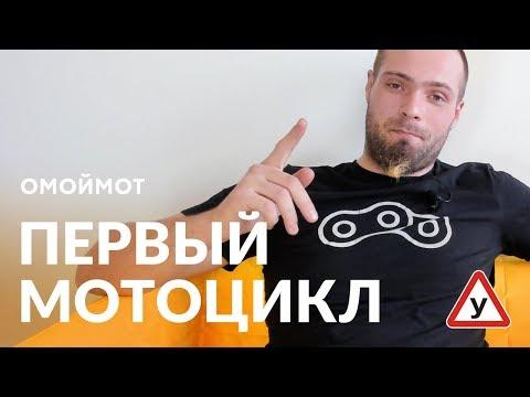 Как выбрать ПЕРВЫЙ МОТОЦИКЛ? Подбор мотоцикла на Омоймот.ру
