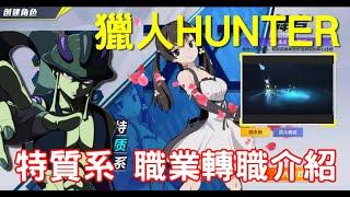 《獵人 HUNTER x HUNTER》特質系角色職業介紹