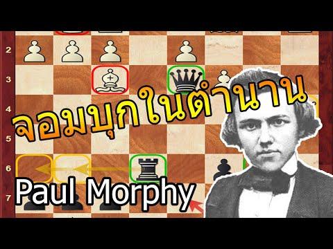 หมากรุกสากล วิเคราะห์เกมของจอมบุกในตำนาน Paulsen - Morphy, New York 1887