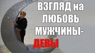 видео Как завоевать мужчину-Деву