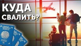 5 Стран Для Эмиграции из Казахстана