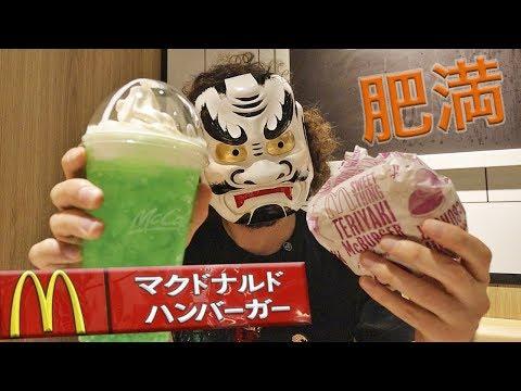 ¿Qué cosas raras vende Mc Donald's en JAPÓN?