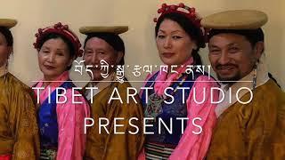 གཙང་གཞས་ཨ་ཅི་གཡུ་ལུ། Achi Youlu dance by master artists