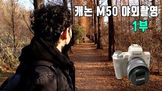 캐논 M50 실외, 야외촬영 리뷰 2부 Canon EO…