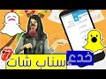 سناب شات: خدع وافكار لازم الكل يعرفها Snapchat Tricks