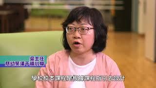 Publication Date: 2018-12-17 | Video Title: 慈幼葉漢千禧小學