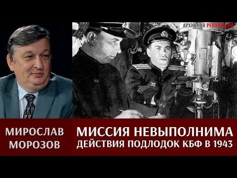 Мирослав Морозов о неудачной попытке прорыва подлодок КБФ на Балтику в 1943 году