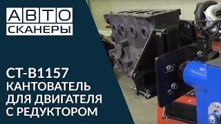 CT-B1157 КАНТОВАТЕЛЬ ДЛЯ ДВИГАТЕЛЯ С РЕДУКТОРОМ Обзор