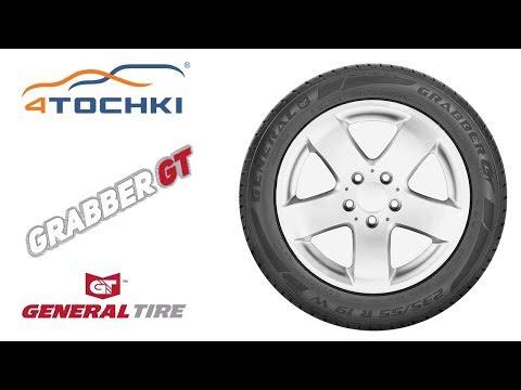 Шины General Tire Grabber GT на 4точки