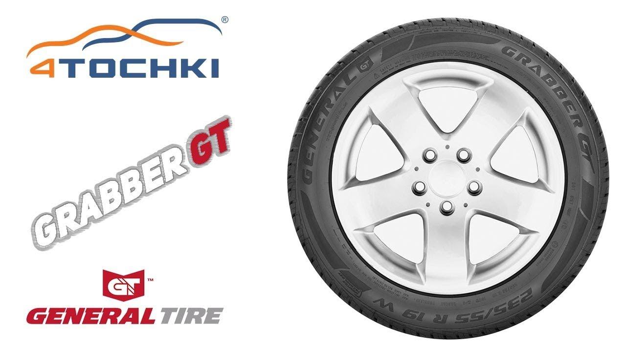 Шины General Tire Grabber GT на 4точки. Шины и диски 4точки - Wheels & Tyres