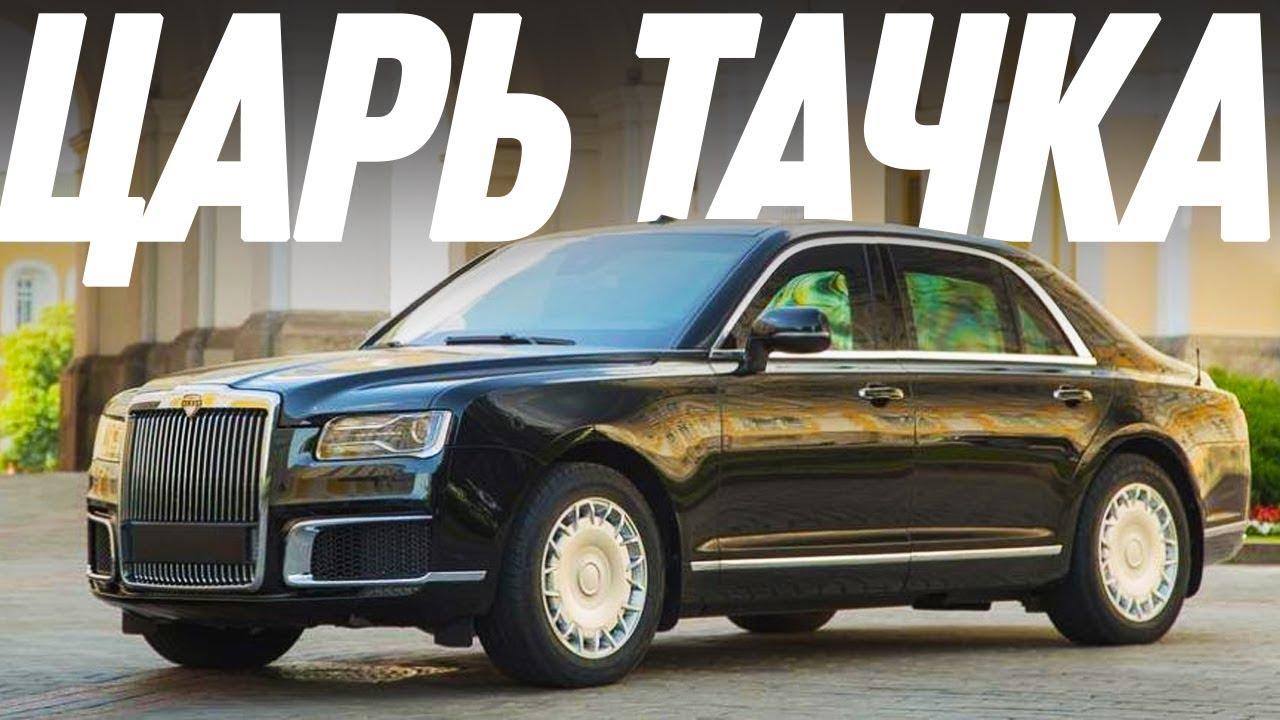 ЦАРЬ ТАЧКА/AURUS SENAT/АУРУС СЕНАТ/БОЛЬШОЙ ТЕСТ ДРАЙВ