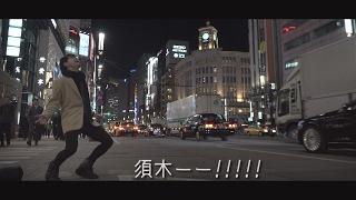動画企画制作:株式会社ヒューマンセントリックス 宮崎県小林市では、刺...