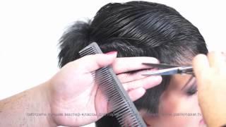Короткая стрижка Very short haircut