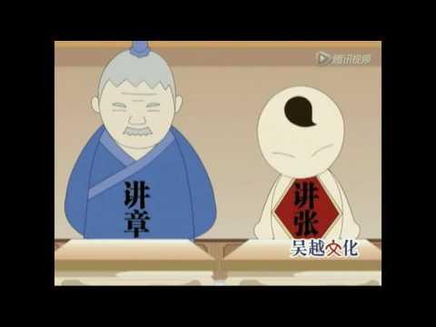 【吳越文化】閒話常熟話 (5-10期) (含字幕)