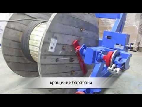 видео: Стойка отдающая (подающая) для размотки кабеля с барабанов СРКБ 16ТДГ
