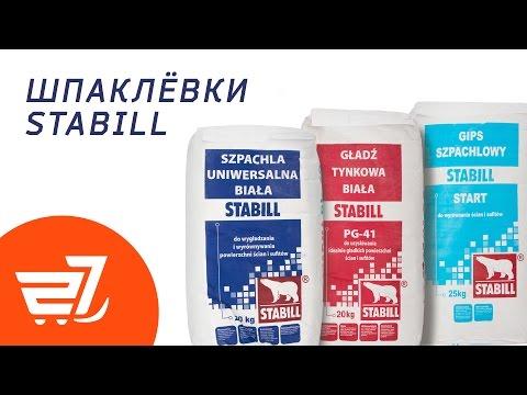 Шпаклёвка Stabill – 27.ua