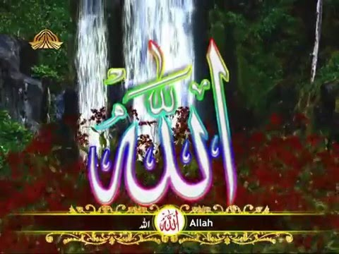 Asma Ul Husna 99 Beautiful Names Of ALLAH PTV HD MastMast Tk   Video Dailymotion