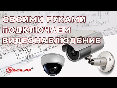 0 - Встановити відеоспостереження