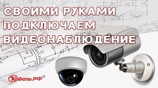 Установка видеонаблюдения для частного дома. Как подключить видеонаблюдение своими руками(, 2017-06-19T07:02:31.000Z)
