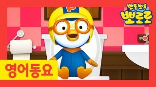 [Pororo Music Video] #06 It's Time to Go Potty, Crong