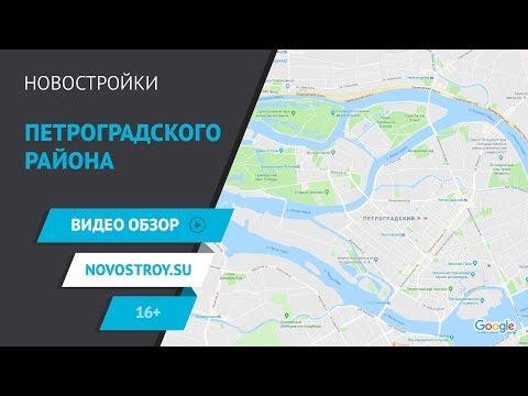 Новостройки Петроградского района. Бизнес класс, самый страшный ЖК, долгострой от военных