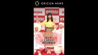 女優・土屋太鳳が5日、都内で行われたロッテ「雪見だいふく」新CM『#そ...